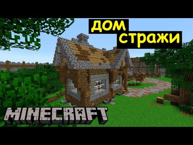 Дом стражи в Майнкрафте. Строим город Дронг. Мир Архиентэ 38