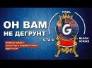 GRYTA GTA РАЗОБЛАЧЕНИЕ 2 ЧАСТЬ ПОЧЕМУ BLOCK STRIKE ГОВНО ТУПЫЕ КЛОНЫ GTA 4 НА ANDROID