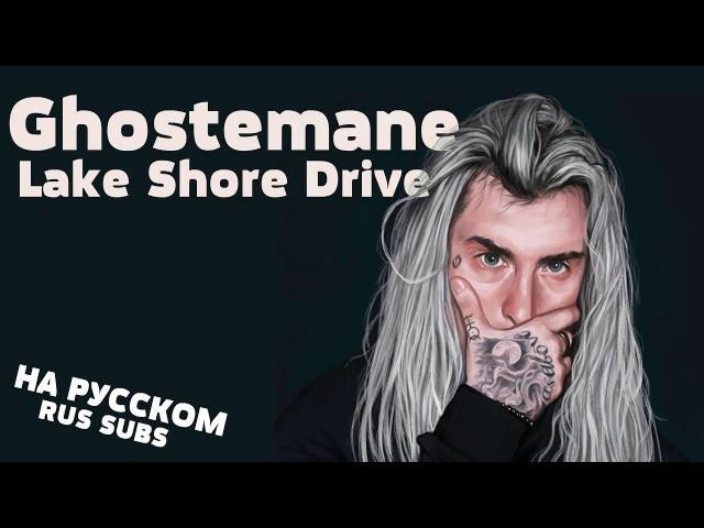 Ghostemane - Lake Shore Drive на русском (Перевод, RUS SUBS)