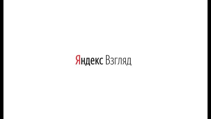 Яндекс Взгляд Создание опроса