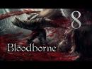 Пять боссов Миколаш и Кормилица Мерго Bloodborne 8