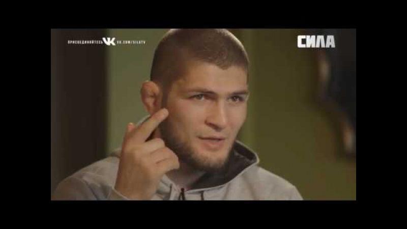 Большое интервью Хабиба Нурмагомедова перед UFC 223
