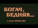 Богач бедняк 1982 Все серии подряд Фильмы Золотая коллекция