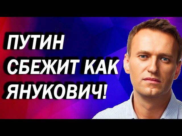 Алексей Навальный - Путин cбeжит кaк Янyкoвич!