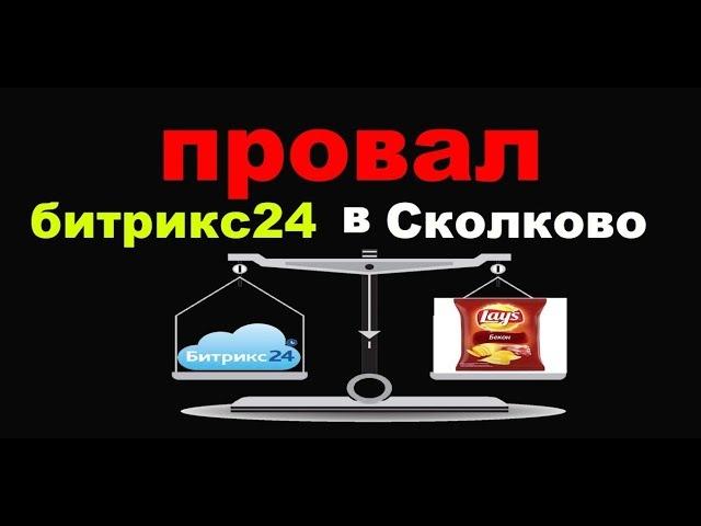 Провал Битрикс24 в Сколково