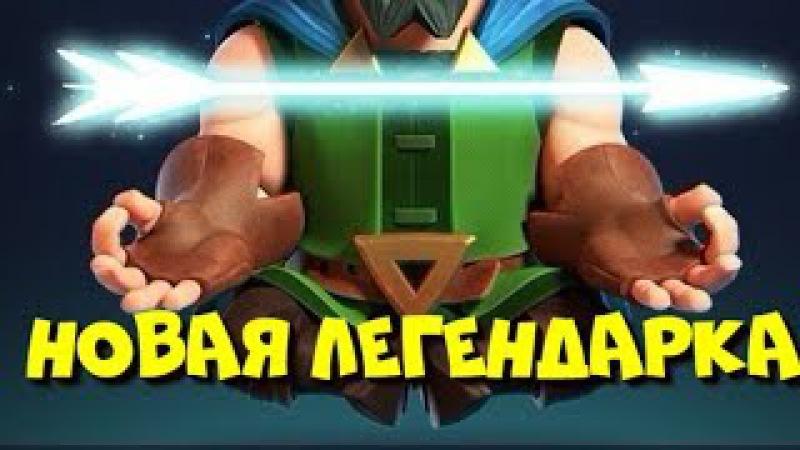 НОВАЯ ЛЕГЕНДАРКА В CLASH ROYALE/ СУПЕР КАРТА