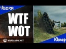 WTF Moments WOT Баги Приколы Смешные моменты world of tanks