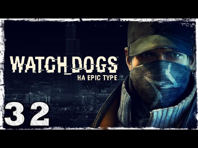 [PS4] Watch Dogs. Серия 32 - Заброшенный центр ctOS.