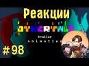Реакции 97 Трейлер Othertale Разноцветный санс