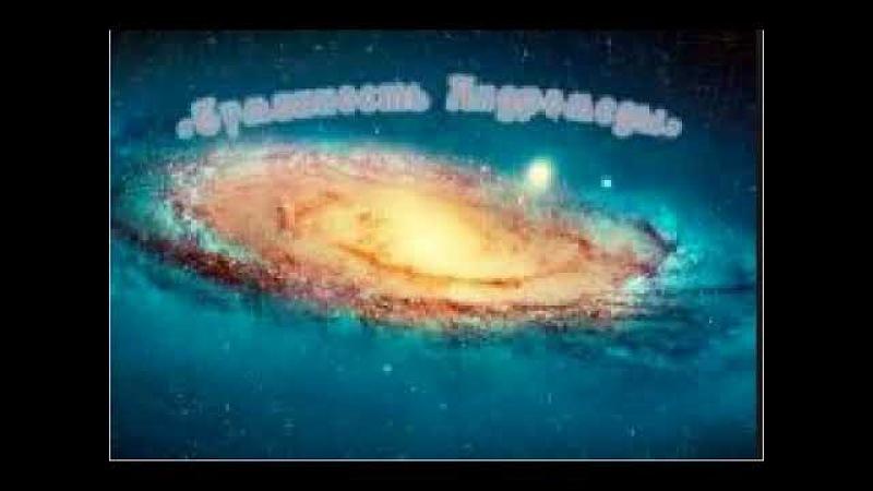 Групповой разговор с Энергией Галактики Туманности Андромеды - часть 1