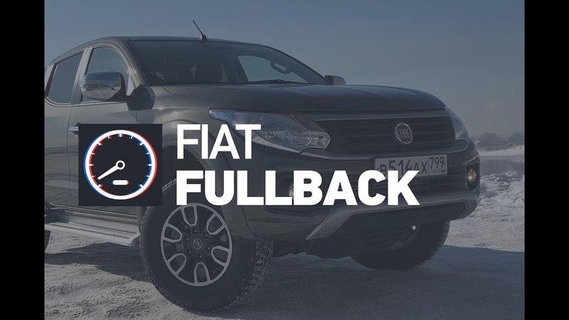 Fiat Fullback. L200, у которого больше комплектаций.