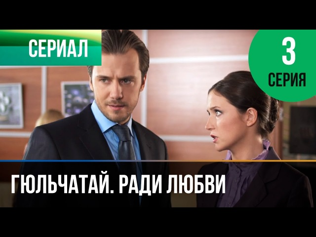 ▶️ Гюльчатай. Ради любви 3 серия - Мелодрама | Фильмы и сериалы - Русские мелодрамы