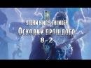 Storm King's Thunder | ОСКОЛКИ ПРОШЛОГО. Часть 2 | Dungeons and Dragons