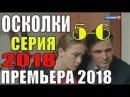 Осколки 5-6 серия Премьера 2018 Русские мелодрамы 2018 новинки, сериалы 2018