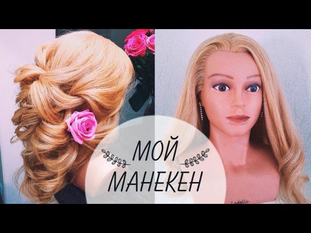 Моя УЧЕБНАЯ ГОЛОВА МАНЕКЕН для причесок 🌸 Training Head Ladella Beauty Layla