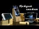 DIY подставки для телефона из оргстекла древесины и фанеры каждый сможет №3