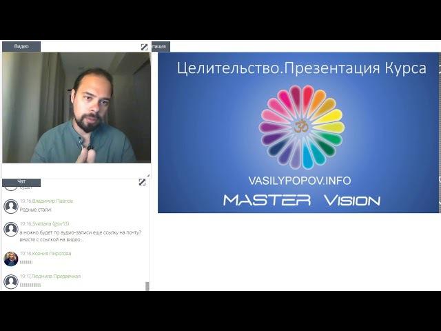 Василий Попов курс по Целительству 2017 11 09