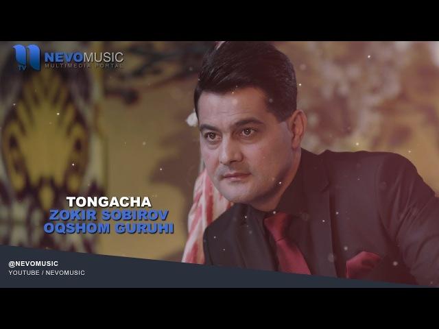 Zokir Sobirov (Oqshom) - Tongacha   Зокир Собиров (Окшом) - Тонгача (music version)