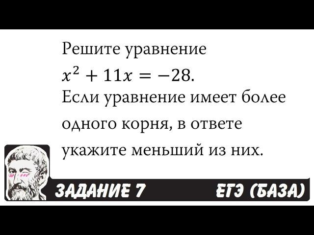 🔴 Решите уравнение x^211x=-28 | ЕГЭ БАЗА 2018 | ЗАДАНИЕ 7 | ШКОЛА ПИФАГОРА