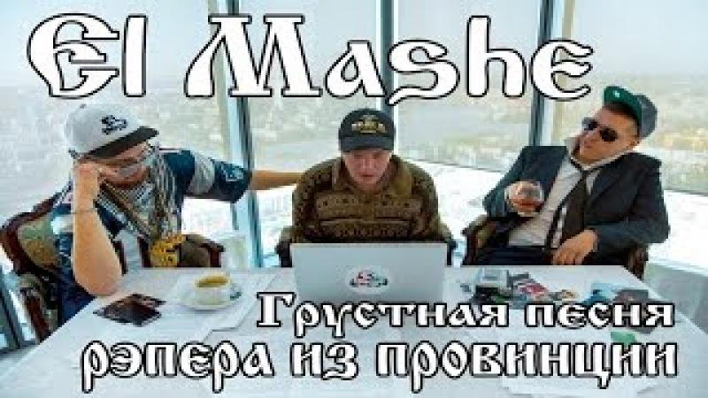 El Mashe - Грустная песня про репера из провинции (Полная версия)