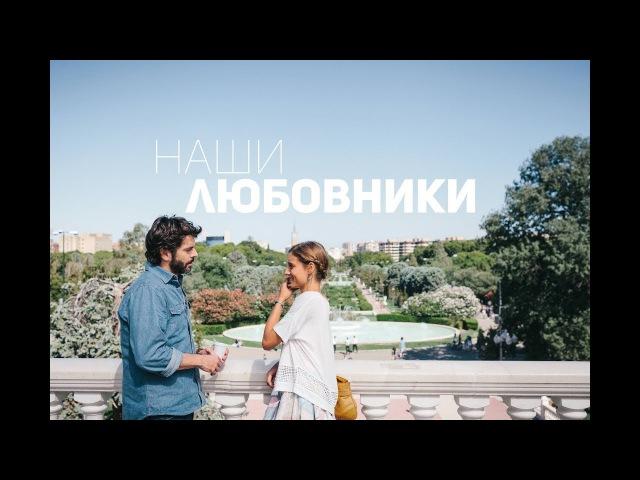 Наши любовники Nuestros amantes (2016) Романтическая комедия