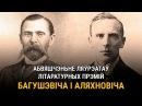 Абвяшчэньне ляўрэатаў літаратурных прэмій Аляхновіча і Багушэвіча
