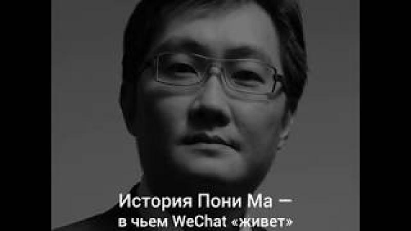 История Пони Ма в чьем WeChat живет весь Китай