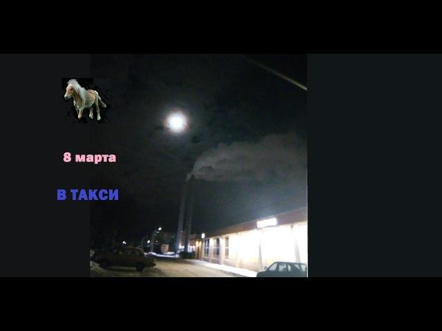 Как я встретила 8 марта, страшная работа таксистом и сбежавший пони