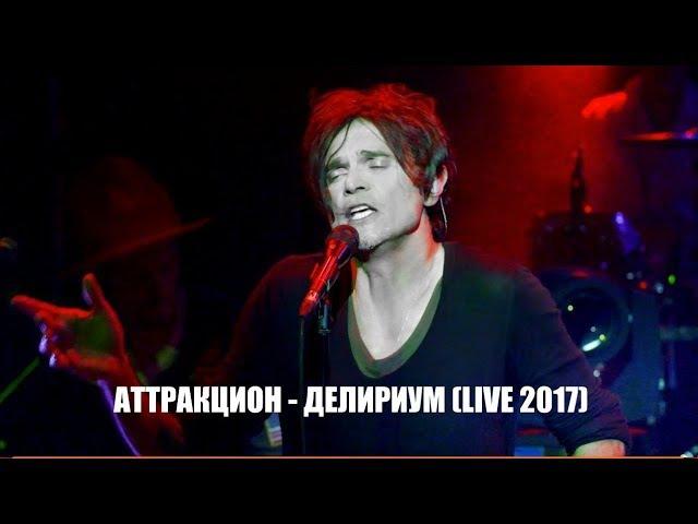 Аттракцион - Делириум (live 2017)