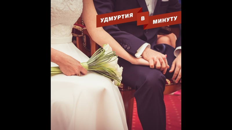Удмуртия в минуту тренировочный сбор «Ижстали» и фиктивные свадьбы в Сарапуле