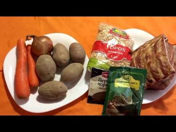Рецепт: гороховый суп с копчеными ребрами. Запорожская Анна