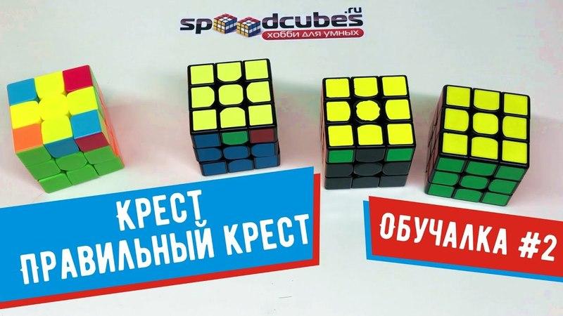 Обучалка 2 |Как собрать кубик Рубика 3х3 | Крест, правильный крест