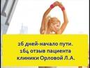26 дней-начало пути. 164 отзыв пациента клиники Орловой Л.А.