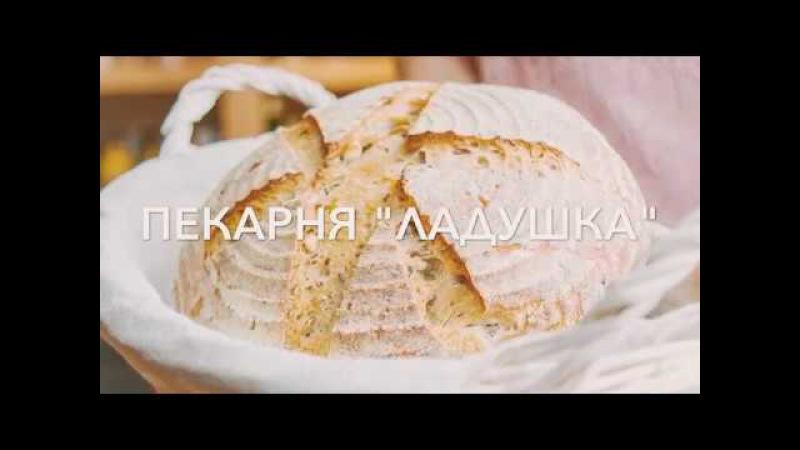 Пекарня Ладушка. Гречневый хлеб