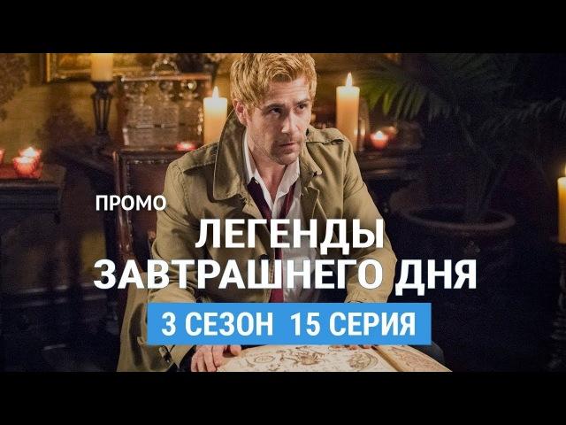 Легенды завтрашнего дня 3 сезон 15 серия Русское промо
