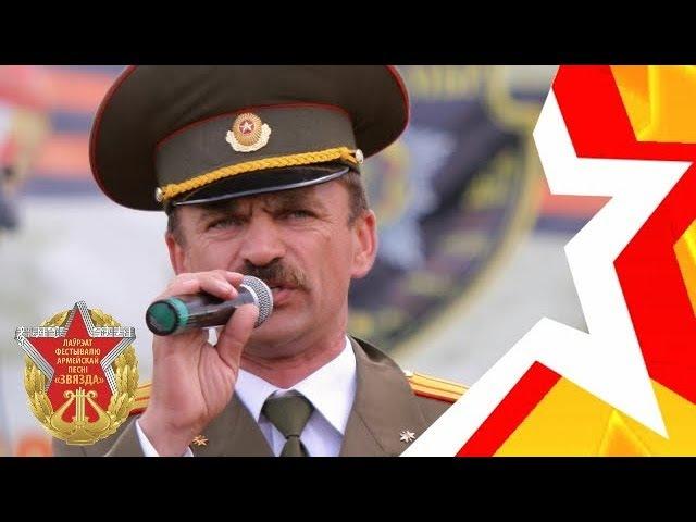 Сергей Макей - Афіцэры Беларусі (Олег Газманов cover)