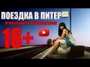 Новая КОМЕДИЯ 2016 «ПОЕЗДКА В ПИТЕР» 2016 г Русские комедии новинки HD