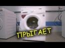 Прыгает стиральная машина Как выставить стиральную машину