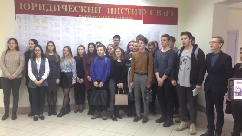 ВлГУ ЮИ Юк-317 и Юк-217 поют гимн студентов