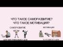 TPG| Что такое саморазвитие и мотивация?