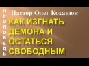 Пастор Олег Коханюк Как изгнать демона и остаться свободным 10 12 2017