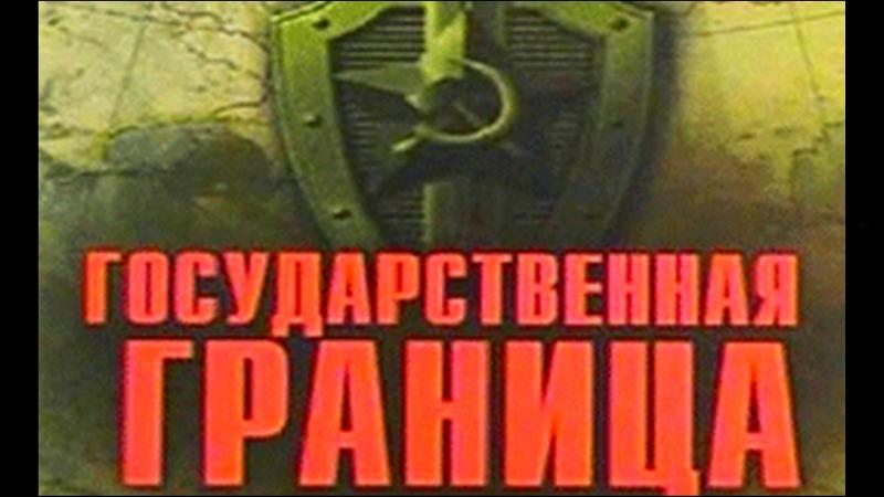 Государственная граница (Фильм 7, Серия 2) Солёный ветер (1988)