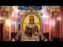 Чудотворная Молитва Николаю Чудотворцу изменяющая судьбу за 40 дней очень сильная