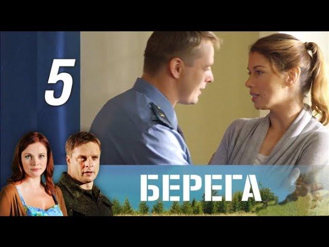 Берега. 5 серия (2013). Мелодрама комедийная @ Русские сериалы