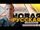 Иван Охлобыстин Нужно приложить все усилия и разобраться с Донбассом