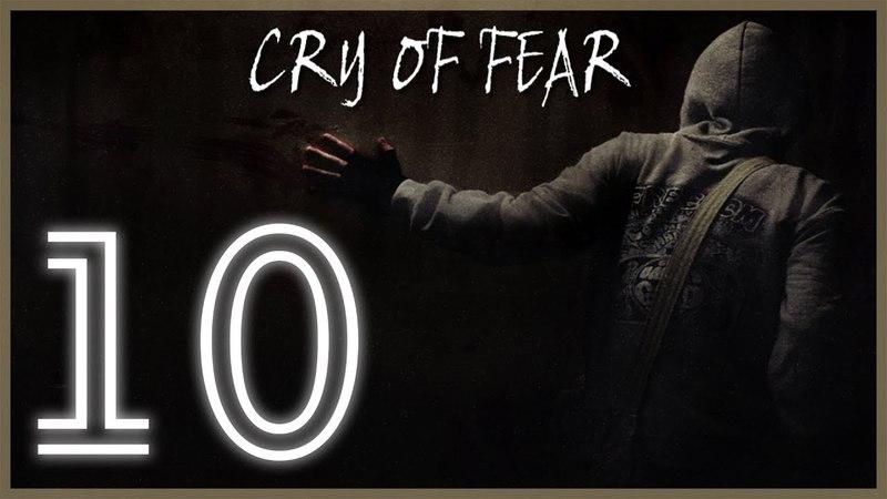 Прохождение Cry of Fear - часть 10[Ужас в здании](2/2)