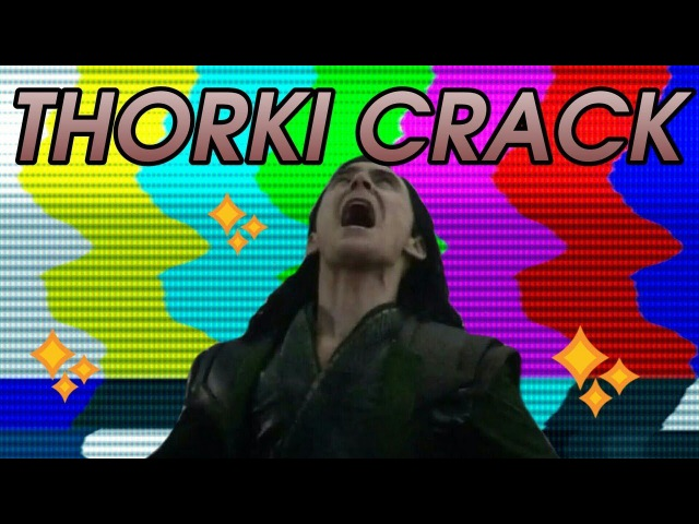 THOR and LOKI MULTI-CRACK (thorki I would say)