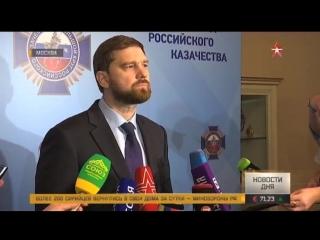 В Москве прошёл первый Большой круг российского казачества.mp4