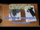 Zhiyun Crane 2 Follow focus Remote control Начало работы 1