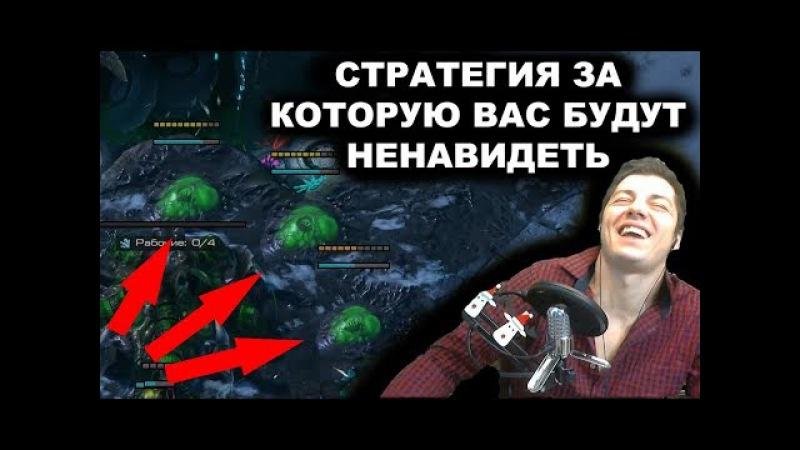 ЗА ЭТУ СТРАТЕГИЮ ВЫ ПОЛУЧИТЕ БАН! StarCraft 2 ЗАПРЕЩЕННОЕ! SC2 - ЗЕРГ vs ТЕРРАН!